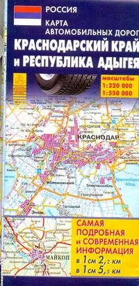 - Карта автодорог.  Краснодарский край и республика Адыгея обложка книги