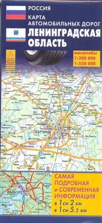 - Карта автодорог.  Ленинградская область обложка книги