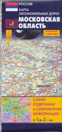 - Карта автодорог.  Московская область обложка книги