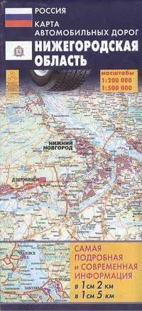 - Карта автодорог.  Нижегородская область обложка книги