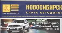 - Карта автодорог.  Новосибирск обложка книги