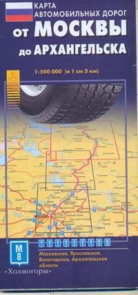 Карта автодорог.  От Москвы до Архангельска