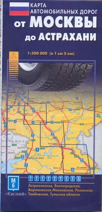 Карта автодорог.  От Москвы до Астрахани