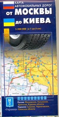 - Карта автодорог.  От Москвы до Киева обложка книги