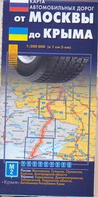 Карта автодорог.  От Москвы до Крыма