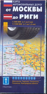 Карта автодорог.  От Москвы до Риги