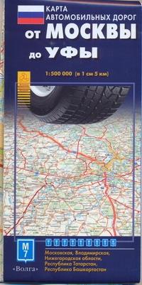 - Карта автодорог.  От Москвы до Уфы обложка книги