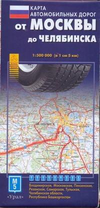 - Карта автодорог.  От Москвы до Челябинска обложка книги