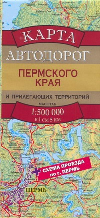 - Карта автодорог.  Пермский край обложка книги