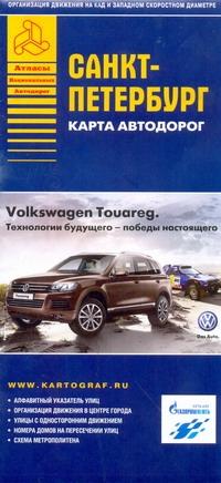 - Карта автодорог. Санкт-Петербург обложка книги