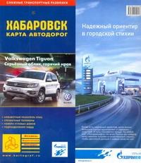 - Карта автодорог.  Хабаровск обложка книги