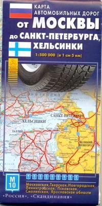 - Карта автодорог. От Москвы до Санкт-Петербурга, Хельсинки обложка книги