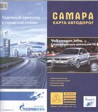 - Карта автодорог. Самара обложка книги