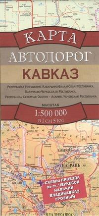- Карта автодорог.Кавказ обложка книги