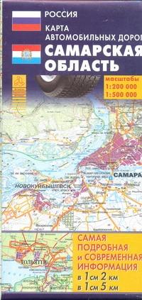 - Карта автомобильных дорог. Самарская область обложка книги