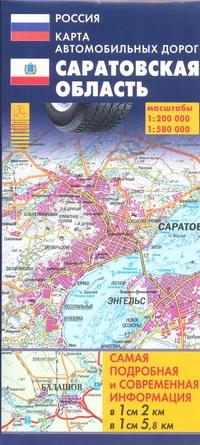 . - Карта автомобильных дорог. Саратовская область обложка книги