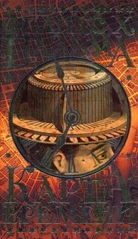 Пальма Ф. - Карта времени обложка книги