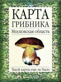 Огуреева Г.Н. - Карта грибника. Московская область обложка книги
