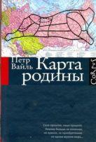 Карта родины