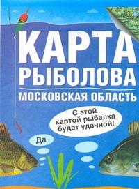 - Карта рыболова. Московская область обложка книги