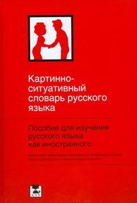 Ванников Ю.В. - Картинно-ситуативный словарь русского языка обложка книги