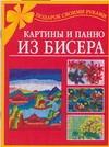 Картины и панно из бисера обложка книги