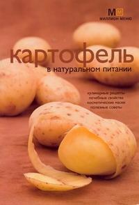 Картофель в натуральном питании Потемкина Л. В.