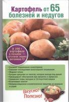 Поленова Т.П. - Картофель от 65 болезней и недугов' обложка книги