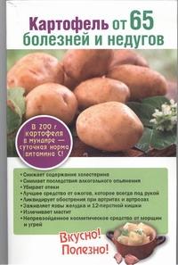 Картофель от 65 болезней и недугов обложка книги