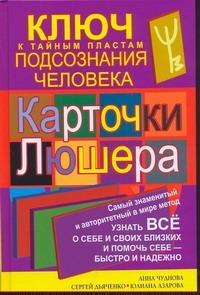 Чуднова Анна - Карточки Люшера - ключ к тайным пластам подсознания человека обложка книги