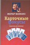 Мажакс Жерар - Карточные фокусы обложка книги