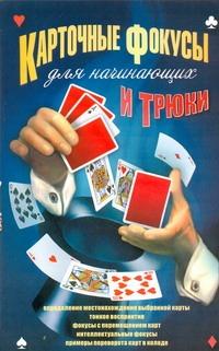 Шляхов А.Л. - Карточные фокусы и трюки для начинающих обложка книги