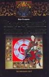 Склярова Вера - Карточный канон И-Цзин обложка книги