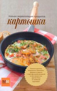 Полетаева Н.В. - Картошка обложка книги