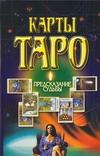 Карты Таро.Предсказание судьбы обложка книги