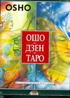 Ошо - Карты Таро: ОШО дзен таро (всеобъемлющая игра дзен) обложка книги