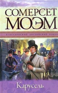 Моэм С. - Карусель обложка книги