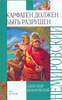 Немировский А.И. - Карфаген должен быть разрушен обложка книги