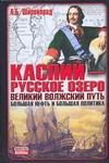 Каспий - русское озеро. Великий волжский путь. Большая нефть и большая политика