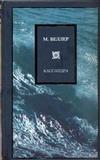 Веллер М.И. - Кассандра обложка книги