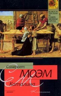 Моэм С. - Каталина обложка книги