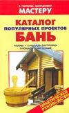 Каталог популярных проектов бань. обложка книги