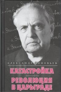 Зиновьев А.А. - Катастройка. Революция в Царьграде обложка книги