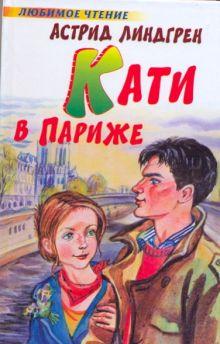Линдгрен А. - Кати в Париже обложка книги