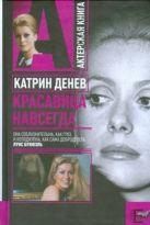 Плахов Андрей - Катрин Денев. Красавица навсегда' обложка книги