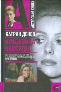 Плахов Андрей - Катрин Денев. Красавица навсегда обложка книги