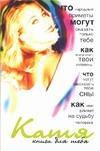 Аксенова - Катя. Книга для тебя обложка книги