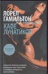 Гамильтон Л. - Кафе лунатиков обложка книги