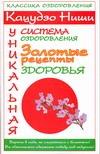 Милюкова И.В. - Кацудзо Ниши. Уникальная система оздоровления. Золотые рецепты здоровья обложка книги
