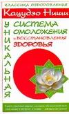 Гусар И.Ю. - Кацудзо Ниши. Уникальная система омоложения и восстановления здоровья обложка книги
